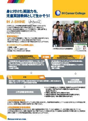 IH_careercollege_J-Shine-1